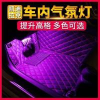 专用于凯迪拉克ATSL改装氛围灯车内LED气氛灯装饰脚底灯免接线