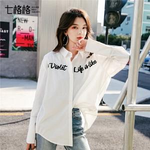 七格格白衬衫女宽松长袖2019新款春时尚百搭学生韩版chic衬衣外套
