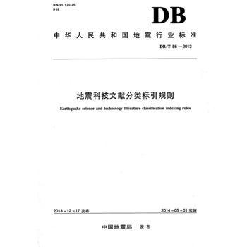 地震科技文献分类标引规则 中国地震局 地震出版社 书籍正版!好评联系客服有优惠!谢谢!
