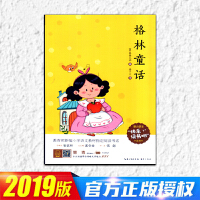 2019版 格林童话 魅力语文 教育部新编小学教材指定阅读书系 快乐读书吧