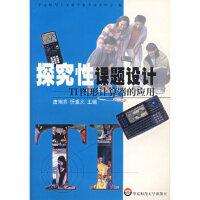 探究性课题设计:TI图形计算器的应用 唐瑞芬,忻重义 华东师范大学出版社 9787561723562