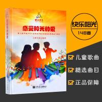 【全新正版】快乐阳光 感受阳光的爱 第13届中国少年儿童歌曲卡拉OK电视大赛148首