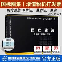 正版现货 07J902-3医疗建筑 卫生间、淋浴间、洗池 国标图集标准图 中国建筑标准设计研究院
