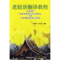 老挝语翻译教程