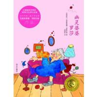 当代外国儿童文学名家克里斯蒂娜?涅斯玲格作品――幽灵婆婆罗莎(国际安徒生奖获奖作家代表作品奇异温暖的幻想世界,装点天马行空的缤纷童年!)