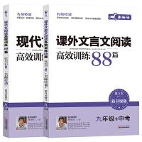木头马现代文阅读高效训练88篇+课外文言文阅读高效训练88篇中考 九年级