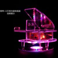 萌味 音乐盒 刻字玻璃钢琴音乐盒可定制照片插电八音盒天空之城创意生日礼物可定制送女生女友闺蜜毕业礼品
