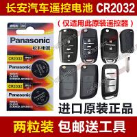 CR2032适用于长安CS95 CX20 欧力威X6汽车钥匙电子遥控器电池