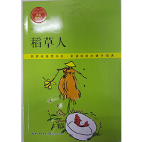 儿童文学经典名家插图本 稻草人 叶圣陶著 徐敦谷绘 新课标同步课外阅读