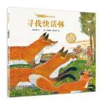 杨红樱童话绘本:寻找快活林