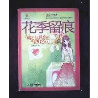 【二手旧书85成新】花季留痕:锁在玻璃盒里的回忆/男孩女孩皇冠新星文学系列丛书 /罗英 中国少年儿童出版社