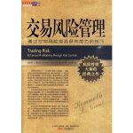 交易风险管理 (美)格兰特 ,蒋少华,代玉簪 万卷出版公司 9787547007181