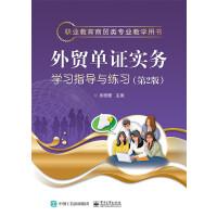 外贸单证实务学习指导与练习(第2版)