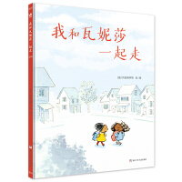 我和瓦妮莎一起走(奇想国童书)帮助孩子辨别和应对校园欺凌