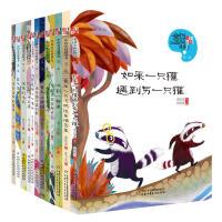 儿童文学童书馆 中国童话新势力第二辑12册 收割一群狼 故事马上开始 西北风炖豆腐 看不见的森林 住在围巾里的歌 没有