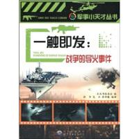 一触即发 张华,范恒,张丹薇;《军事小天才丛书》编委会 9787510006678