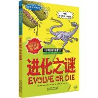 进化之谜(新修订)/经典科学系列/可怕的科学