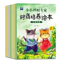财商培养8册 儿童绘本6-8 故事书幼儿园大班中班小班 绘本3-6岁 幼儿读本老师推荐亲子阅读书籍4-6-7周岁 一年