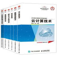 华为ICT认证系列丛书全套6册 大数据原理与技术+云计算技术+路由与交换技术+数据存储+高级网络技术+网络基础 HCN