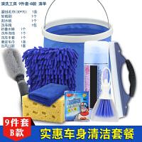 洗车套装工具组合家用套餐毛巾吸水加厚擦车布专用巾汽车清洁用品