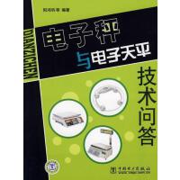 【二手旧书九成新】电子秤与电子天平技术问答 阳鸿钧 中国电力出版社