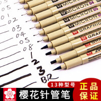 日本sakura樱花针管笔防水勾线笔套装绘图笔学生用水彩手绘笔动漫画软头描线描边彩色棕设计线稿全套美术专用
