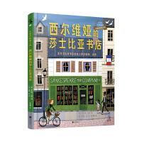 女性开拓者小传(全5册):西尔维娅的莎士比亚书店(原莎士比亚书店创始人西尔维娅・比奇)