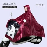 家居生活用品雨披加大加厚电动自行车女士天堂小龟王电动车雨衣单人男 XXXL