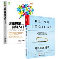 正版现货 简单的逻辑学+逻辑思维简易入门 全套共2册 (美)加里・西伊 改变你思维世界 逻辑思维指南