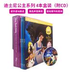 英文原版Disney Princess 迪士尼公主系列 精美盒装 4本书+CD 3-8岁