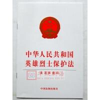 正版 中华人民共和国英雄烈士保护法(含草案说明) 2018新修订版 中国法制出版社