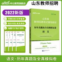 中公教育2020山东省教师招聘考试:历年真题及全真模拟试卷语文(全新升级)