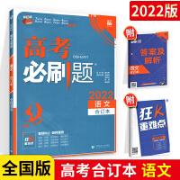 2022高考必刷题语文合订本 高3高三高考语文总复习 各版本通用 高中语文专题训练2021年高考真题模拟练习 67高考自