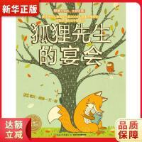海豚绘本花园:狐狸先生的宴会(平) 欧文・戴维 9787556080335 长江少年儿童出版社 新华书店 品质保障
