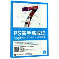PS高手��成�PhotoshopCC2017�娜腴T到精通【正版 �_�~�p】