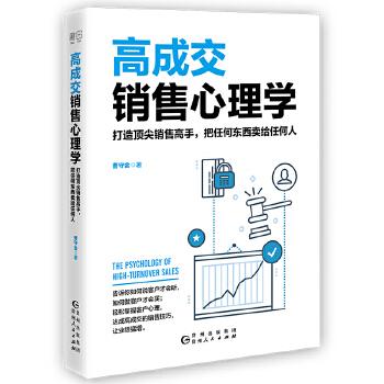 高成交销售心理学(pdf+txt+epub+azw3+mobi电子书在线阅读下载)