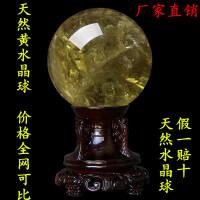 巴西黄水晶球摆件水晶球摆件天然原石打磨白水晶球招财镇宅七星阵