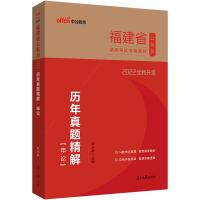 中公2020福建省公务员考试用书历年真题精解申论
