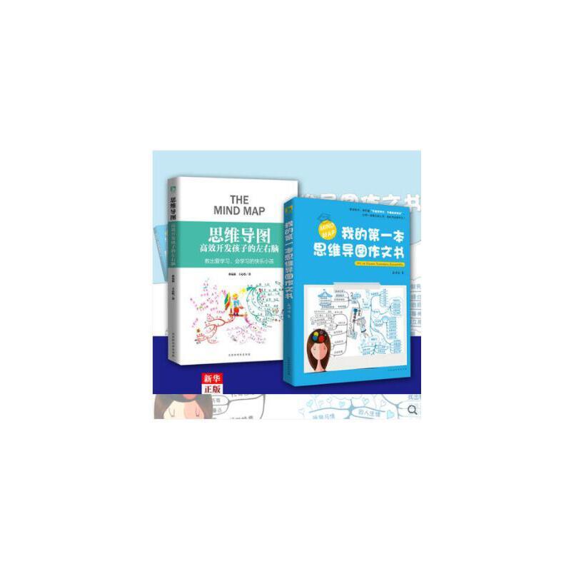 思维导图高效开发孩子的左右脑+我的第一本思维导图作文书共2册 正版现货 儿童思维训练 6-7-12岁小学生课外阅读书作文思维导图