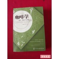 【二手旧书8成新】咖啡学:秘史、精品豆与烘焙入门 /韩怀宗 化学工业出版社