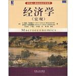经济学(宏观) [美] 哈伯德,奥布赖恩,王永钦 等 机械工业出版社 9787111211952