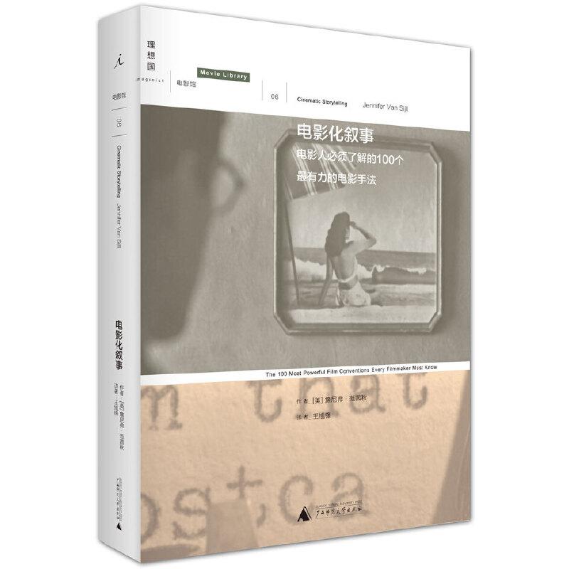 电影化叙事 100个有效的电影叙事手段,彻底改变你观看电影的方式