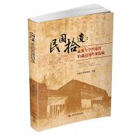 民国拾遗:成都大学档案馆馆藏民国档案选编