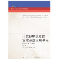 用友ERP供应链管理系统应用教程(版本U8 V10.1)(第二版)