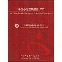 中国心血管病报告2012