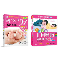 2册 十月怀胎知识 科学坐月子百科全书怀孕书籍 孕妇书孕妇看的书 坐月子吃什么 孕前准备胎教书 怀孕坐月子百科 怀孕看的书籍