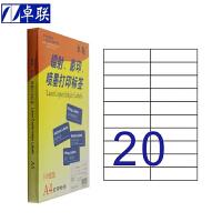 卓联ZL2620C电脑打印标签 A4 镭射激光影印喷墨 105*29.5mm不干胶标贴打印纸 20格打印标签 100页