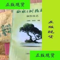 【二手旧书9成新】山水与树桩盆景制作技艺 /汪彝鼎、邵海忠 上海