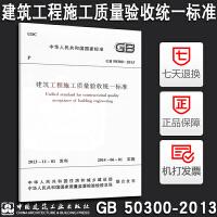 【正版防伪】GB 50300--2013建筑工程施工质量验收统一标准