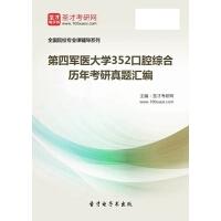 第四军医大学352口腔综合历年考研真题汇编【资料】